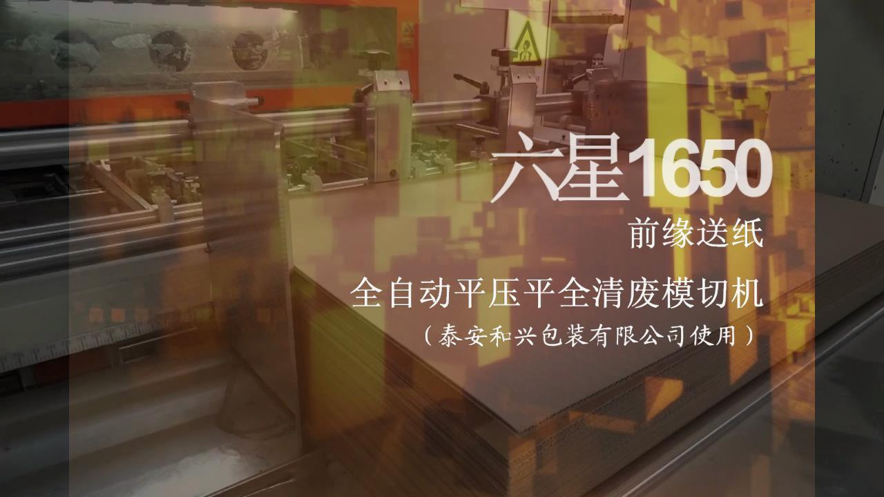 前缘送纸全自动模切机MWZ1650Q视频