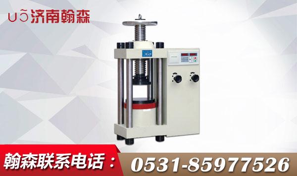 YES-2000/3000数显式压力试验机