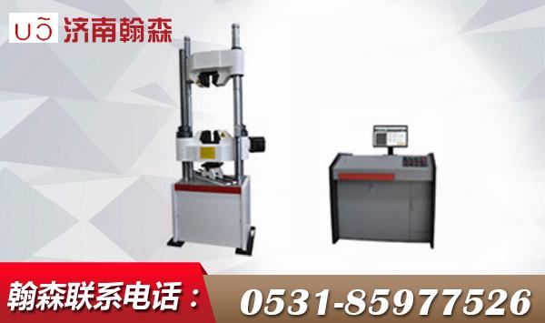 HSAW-C系列微机控制电液伺服万能试验机