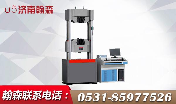 HSAW-300微机控制电液伺服液压万能试验机